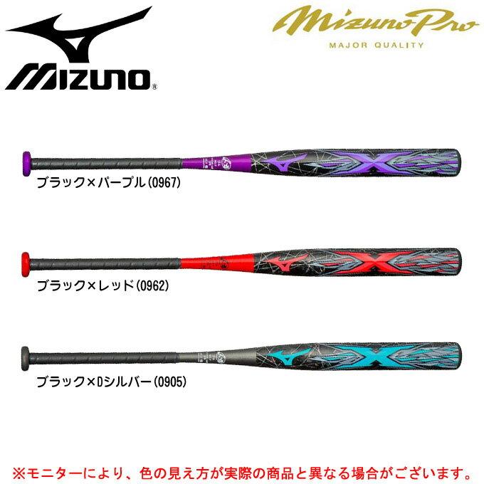 MIZUNO(ミズノ)ソフト3号用カーボンバット ミズノプロ エックス(1CJFS305)(mizuno pro/ソフトボール/3号革・ゴムボール用/FRP製/バット/一般用)