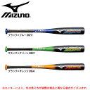 MIZUNO(ミズノ)少年軟式用 キングヒッター(1CJFY104)(野球/ベースボール/カーボンバット/ミドルバランス/FRP製/子供用/ジュニア用)