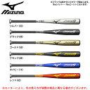 MIZUNO(ミズノ)少年軟式用金属製バット セレクトナイン(1CJMY126)(野球/ベースボール/ミドルバランス/子供用/ジュニア/2017年)