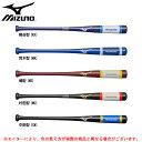 MIZUNO(ミズノ)木製 トレーニングバット(1CJWT132)(野球/ベースボール/マスコットバット/実打可/一般用)