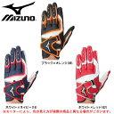 MIZUNO(ミズノ)グローバルエリートW-Grip 両手用 バッティング手袋(1EJEA120)(野球/ベースボール/ソフトボール/バッティンググローブ/バッティンググラブ/打撃手袋/革手/一般用)