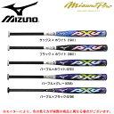 MIZUNO(ミズノ)ソフト3号用カーボンバット ミズノプロ AX4(1CJFS302)(mizuno pro/ソフトボール/3号ゴムボール用/バット/一般用)