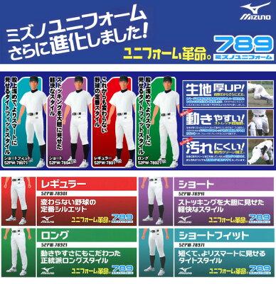 MIZUNO(ミズノ)練習用ユニフォームスペアパンツ(52PW789)