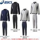 ASICS(アシックス)フィールドトップ スウェット 上下セット(BAW203/BAW402)(野球/ベースボール/スポーツ/トレーニング/保温/軽量/裏ヘビー起毛/男性用/メンズ)