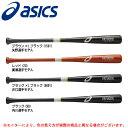 ASICS(アシックス)軟式用 木製バット プロモデル(BB16N2)(野球/ベースボール/アオダモ/軟式野球/一般用)