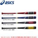 ASICS(アシックス)素振り兼ティー打撃可能 スターフォース トレーニングバット(BB16T3)(野球/ベースボール/素振り/木製/マスコットバット/一般用)