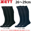 ZETT(ゼット)3足組カラーソックス 26〜29cm(BK3OPC)(野球/ソフトボール/3P/ストッキング/アンダー/靴下/一般用/大人/ジュニア/子供)