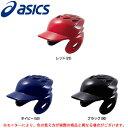 ASICS(アシックス)軟式用 打者用 ヘルメット(BPB44S)(野球/ベースボール/バッター用/両耳/一般用)