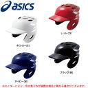 ASICS(アシックス)少年軟式用 打者用 ヘルメット(BPB54S)(野球/ベースボール/バッター用/両耳/子供用/ジュニア)