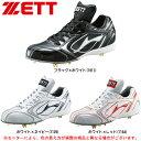 ZETT(ゼット)カラーセレクトSD(BSR2593C)(野球/ベースボール/ソフトボール/スパイクシューズ/スパイク/金具取り替え式/一般用)