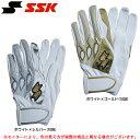 SSK(エスエスケイ)proedge バッティング手袋 両手組(EBG5000W)(野球/ベースボール/バッティンググローブ/打撃用手袋/革手/一般用)