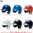 ■MIZUNO(ミズノ)軟式用ヘルメット 両耳付打者用(1DJHR101)(野球/軟式用/JSBB公認/バッター用/大人用/一般用)