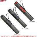 ZETT(ゼット)NEOSTATUS バットケース 2本入(BCN220)(ネオステイタス/野球/ベースボール/ソフトボール/バットバッグ/バッグ/かばん..