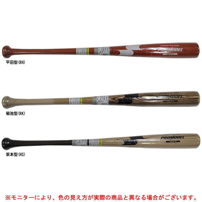 SSK(エスエスケイ)少年軟式用木製バットプロモデル(SBB5019)(野球/ベースボール/軟式野球