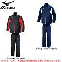 MIZUNO(ミズノ)Jr ウォーマー 上下セット(32JE5930/32JF5930)(ウインドブレーカー/スポーツ/トレーニング/ジャケット/パンツ/セット...
