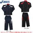 ASICS(アシックス)Jr トレーニングジャージ 上下セット(EZT131/EZT231)(スポーツ/トレーニングスーツ/ジャケット/パンツ/子供用/ジュニア/キッズ)