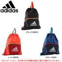 adidas(アディダス)KIDS ナップサック(ITW19)(スポーツ/マルチバッグ/鞄/かばん/子供用/ジュニア/キッズ/2014年)