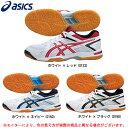 ASICS(アシックス)2014年リブレ EX6(TVR467)(バレーボールシューズ/バレーボール/バレー/体育館シューズ/靴/男女兼用/ユニセックス)