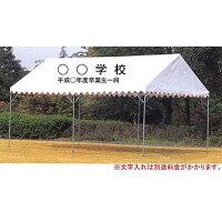 集会用テント6坪(ホワイト)中津テントイベント 運動会 文化祭入学式 卒業式 祭りの画像