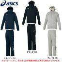 ASICS(アシックス)ウォームスウェットパーカ パンツ 上下セット(XA501K/XA551K)(トレーニング/ランニング/ジャケット/パンツ/保温/UVケア/男性用/メンズ)
