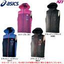 ASICS(アシックス)パデッドベスト(XAW33K)(A77シリーズ/トレーニング/ランニング/中綿/ジャケット/保温/防風/UVケア/男性用/メンズ)