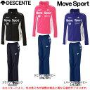 DESCENTE(デサント)W's サンスクリーン ウインドブレーカー 上下セット(DAT3423W/DAT3423WP)(Move Sport/トレーニング/フィットネス/ジャケット/パンツ/女性用/レディース)
