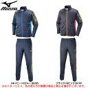 MIZUNO(ミズノ)ウォームアップシャツ パンツ 上下セット(U2MC6001/U2MD6001)(陸上競技/スポーツ/トレーニング/ランニング/ジャケット/男性用/メンズ)