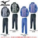 MIZUNO(ミズノ)ブレスサーモ ウォーマー 上下セット(32ME7640/32MF7640)(BREATH THERMO/トレーニング/ウインドブレーカー/ジャケット/パンツ/保温/防風/男性用/メンズ)
