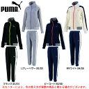 PUMA(プーマ)トレーニングジャケット パンツ 上下セット(514767/514768)(パイルジャー
