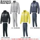 DESCENTE(デサント)ドライスウェット ジャケット パンツ 上下セット(DAT2653/DAT2652P)(Move Sport/スポーツ/トレーニング/ランニ..