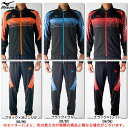 MIZUNO(ミズノ)ウォームアップシャツ パンツ上下セット(U2MC7010/U2MD7010)(陸上競技/スポーツ/トレーニング/ランニング/ジャケット/男性用/メンズ)