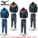 MIZUNO(ミズノ)ウィンドブレーカーシャツ パンツ 上下セット 裏メッシュ(U2ME7505/U2MF7505)(陸上競技/スポーツ/トレーニング/ランニング/ウインドブレーカー上下/ジャケット/裏メッシュ/男女兼用/ユニセックス)