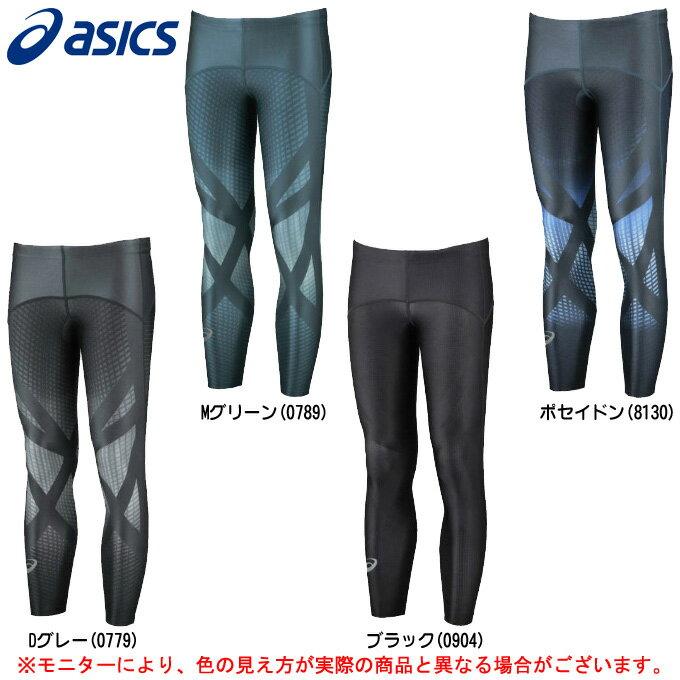 ASICS(アシックス)モーションマッスルサポート ロングタイツ2.0(XA3526)(トレーニング/ランニング/マラソン/フィットネス/スポーツ/吸汗速乾/UVケア/男性用/メンズ)