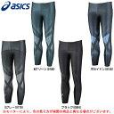ASICS(アシックス)モーションマッスルサポート ロングタイツ2.0(XA3526)(トレーニング/ランニング/マラソン/フィットネス/スポーツ/吸汗速乾/U...