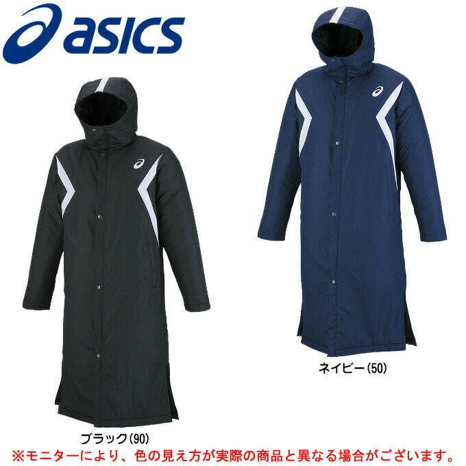 ASICS(アシックス)中わたロングコート(XA735N)(/トレーニング/スポーツ/サッカーベンチ