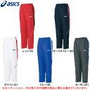 ASICS(アシックス)デュアルサーモ パンツ(XA756N)(ウインドブレーカー/ウォーマー/ランニング/トレーニング/防寒/男女兼用サイズ展開)