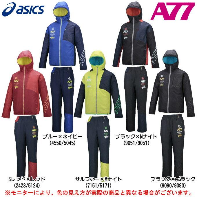 ASICS(アシックス)A77 パデッドパーカ 上下セット(XAW319/XAW419)(スポーツ/トレーニング/ランニング/ジャケット/パンツ/保温/中綿/裏起毛/男性用/メンズ)
