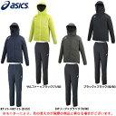 ASICS(アシックス)バックウォーム ウーブン ジャケット パンツ 上下セット(XAW529/XAW629)(スポーツ/トレーニング/ランニング/発熱/保温/中綿/裏起毛/男性用/メンズ)