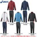 ASICS(アシックス)バックウォーム ブレーカー 上下セット(XAW531/XAW631)(スポーツ/トレーニング/ランニング/ジャケット/パンツ/保温/中綿/裏起毛/男性用/メンズ)