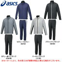 ASICS(アシックス)ウインドブレーカー 上下セット(XAW539/XAW639)(トレーニング/ランニング/スポーツ/ジャケット/パンツ/保温/防..