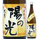 日本酒数量限定大倉山廃純米陽の光直汲み無濾過生原酒自家栽培米ひのひかり720mlR2BY(大倉本家/奈良)奈良の酒おおくらヒノヒカリ関西の日本酒