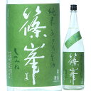 日本酒純米酒篠峯愛山純米無濾過生原酒720ml2020BY(千代酒造/奈良)しのみね奈良の酒関西の日本酒