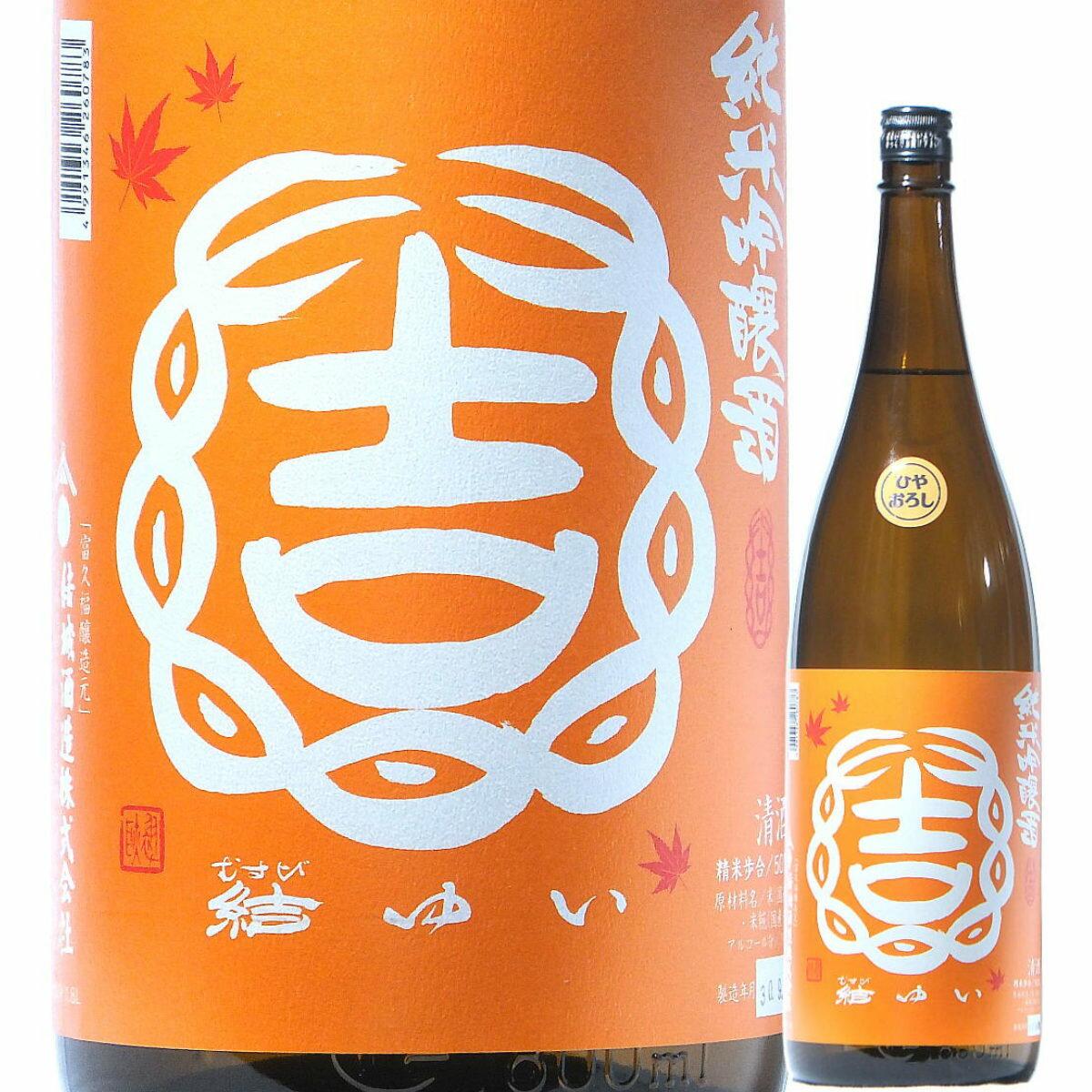 日本酒ひやおろし秋の酒結ゆい純米吟醸酒ひやおろし720ml29BY(茨城/結城酒造)北関東の酒結城の