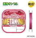 【鮎】【シマノ】2016 METAKING [メタキング]  (20m+1m) ML-A20P