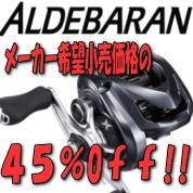 【シマノ】2015アルデバラン50HG(右)/51HG(左)【メーカー希望小売価格の45%OFF!!】【当店在庫限り!!】