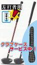 ※左打者用 ハタチ グラウンドゴルフクラブ パーシモンクラシックセット BH2910L チェック柄ケース付き