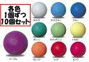 【BH3000】 グラウンドゴルフボール 公認ボール10個セット グランドゴルフ用品