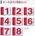 【BH5000S】 グラウンドゴルフ ホールポスト用旗セット グランドゴルフ用品