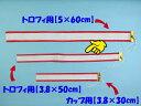 ペナント トロフィ用1本 3.8×50cm