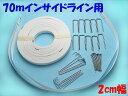 GB5245 ゲートボール インサイドラインテープ2cm幅 20×15m ゲートボール用品